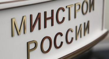 В Минстрое РФ обсудили вопросы реализации региональных программ капитального ремонта