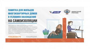 Минстрой России и ОНФ разработали памятку для жителей в условиях нахождения на самоизоляции