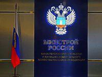 Минстрой России подготовил фильм о реализации программы капитального ремонта
